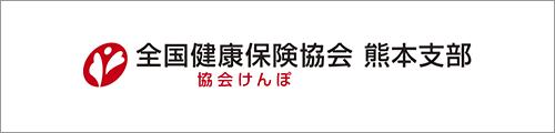 協会けんぽ熊本支部