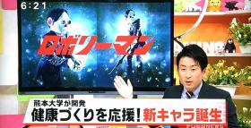 KKTくまもと県民テレビ「テレビタミン」2015年3月16日(月)出演