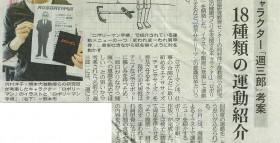 2014年10月21日(火)熊本日日新聞夕刊掲載
