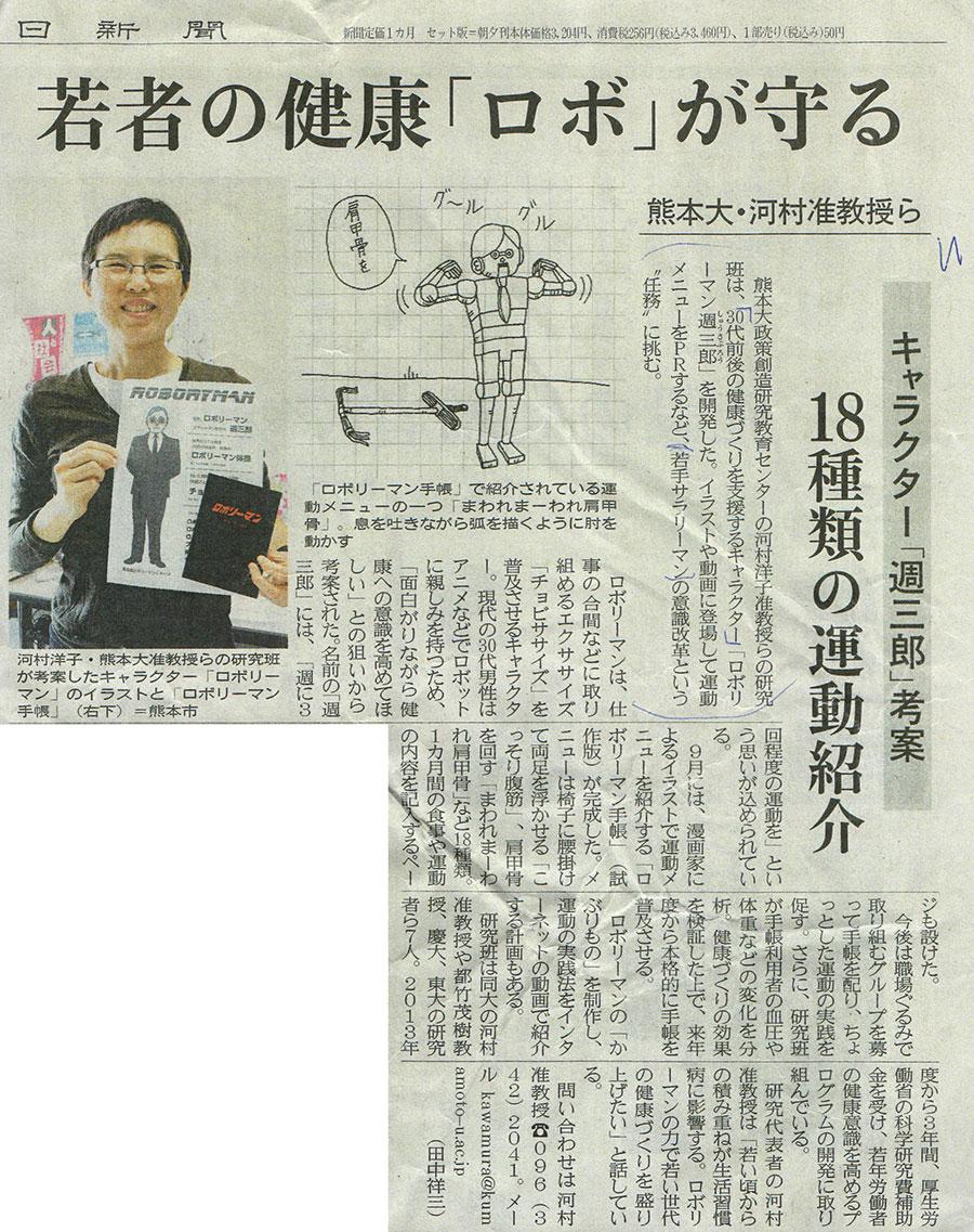 20141021火熊日夕