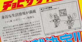 熊本日日新聞 ロボリーマン チョビササイズ連載決定!!