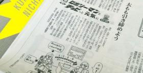 熊本日日新聞朝刊(第2・第4金曜)『ロボリーマンとチョビっと元気に』連載開始