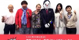 KAB(熊本朝日放送)『ファイブチャンネル』ロボリーマンチョビッと出演