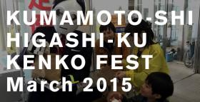 2015年3月9日の熊本市東区健康フェスタに参加してきました