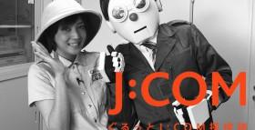 J:COMの情報バラエティ番組「ぐるっとJ:COM探検隊」にロボリーマンが登場しました。