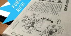『ロボリーマンとチョビっと元気に(2)』熊本日日新聞(2015年4月24日掲載)