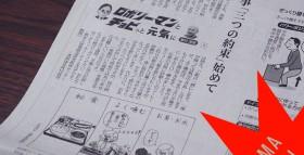 『ロボリーマンとチョビっと元気に(4)』熊本日日新聞(2015年5月22日掲載)