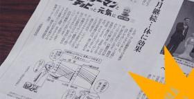『ロボリーマンとチョビっと元気に(5)』熊本日日新聞(2015年6月12日掲載)